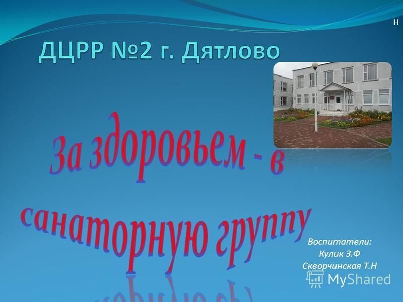 Воспитатели: Кулик З.Ф Скворчинская Т.Н Н