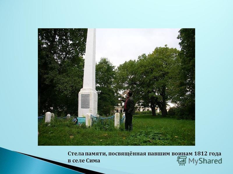 Стела памяти, посвящённая павшим воинам 1812 года в селе Сима