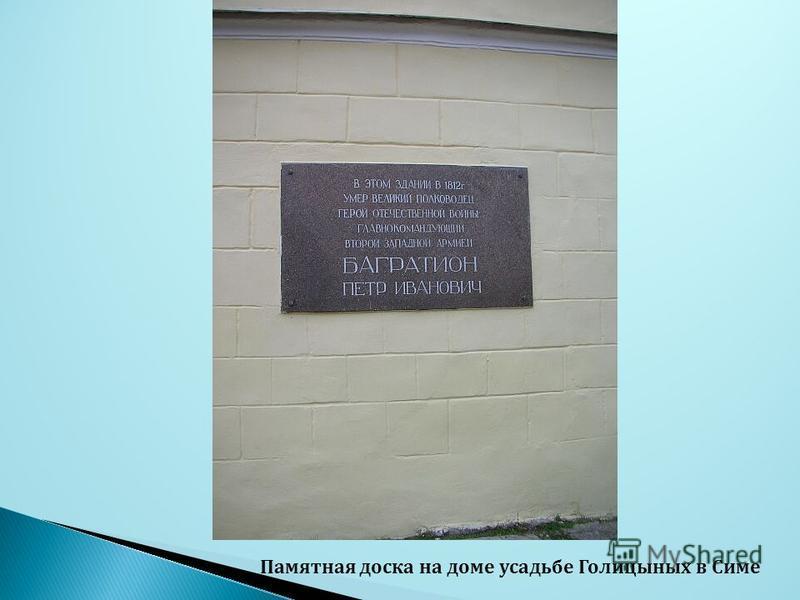 Памятная доска на доме усадьбе Голицыных в Симе