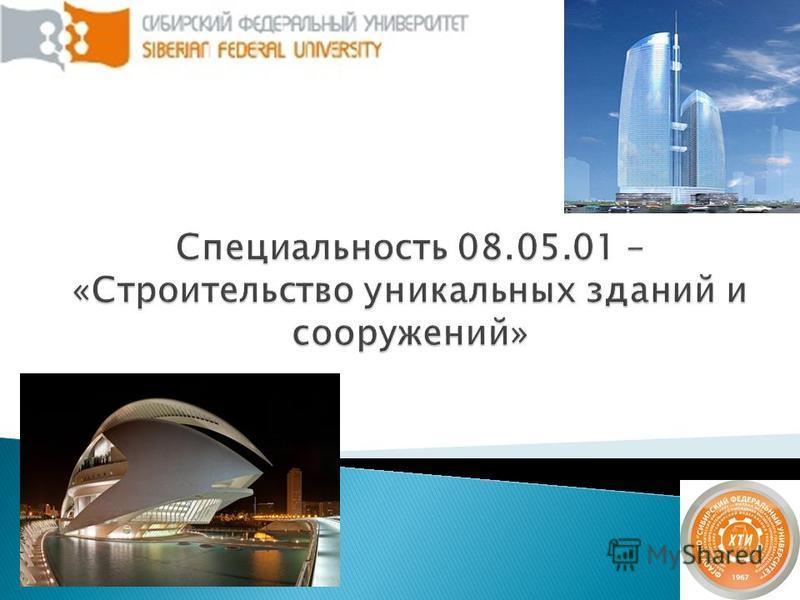Презентация на тему Краткая характеристика специальности  2 Краткая характеристика специальности Строительство