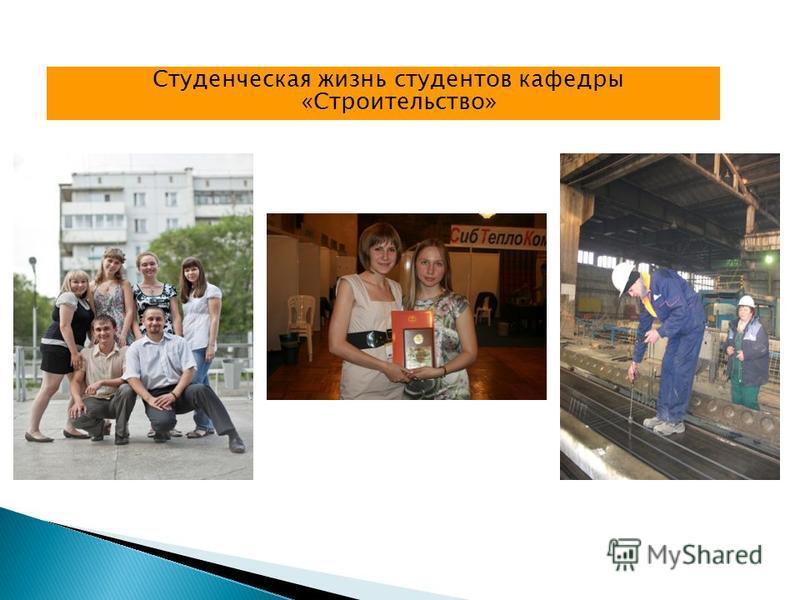 Студенческая жизнь студентов кафедры «Строительство»