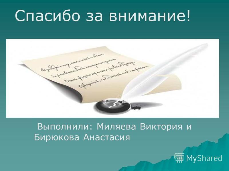 Спасибо за внимание! Выполнили: Миляева Виктория и Бирюкова Анастасия
