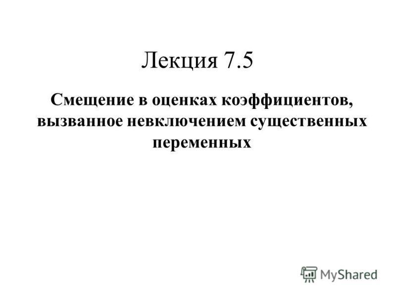 Лекция 7.5 Смещение в оценках коэффициентов, вызванное не включением существенных переменных