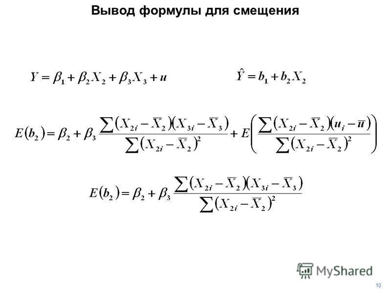 10 Вывод формулы для смещения