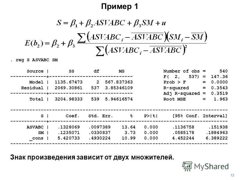 . reg S ASVABC SM Source   SS df MS Number of obs = 540 -------------+------------------------------ F( 2, 537) = 147.36 Model   1135.67473 2 567.837363 Prob > F = 0.0000 Residual   2069.30861 537 3.85346109 R-squared = 0.3543 -------------+---------