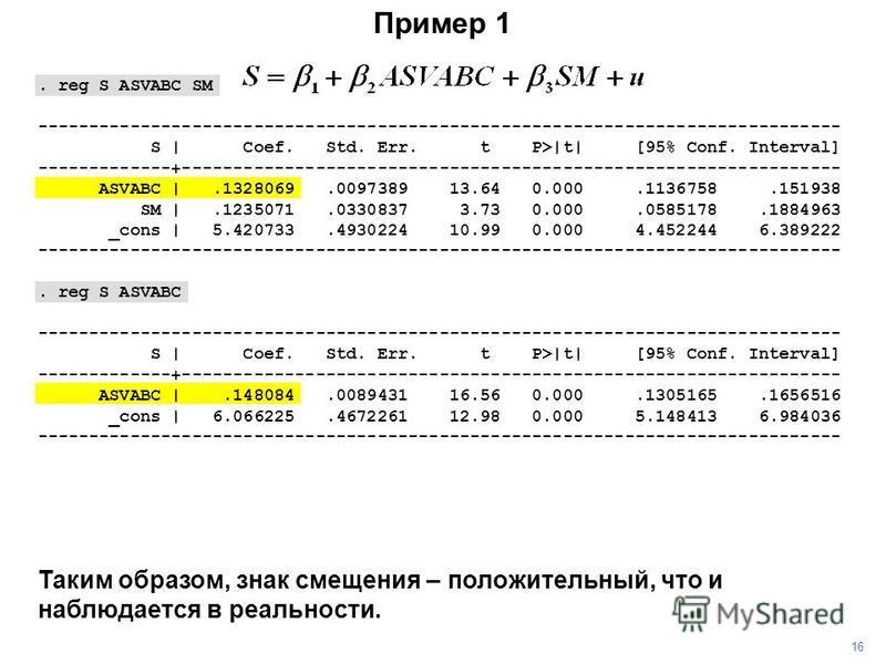 . reg S ASVABC SM ------------------------------------------------------------------------------ S | Coef. Std. Err. t P>|t| [95% Conf. Interval] -------------+---------------------------------------------------------------- ASVABC |.1328069.0097389