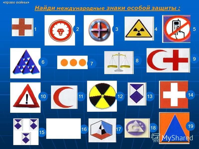 «право войны» Найди международные знаки особой защиты : 1 6 11 16 2 7 12 17 13 8 3 9 18 14 19 45 10 15