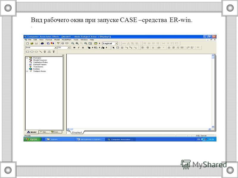 Вид рабочего окна при запуске CASE –средства ER-win..