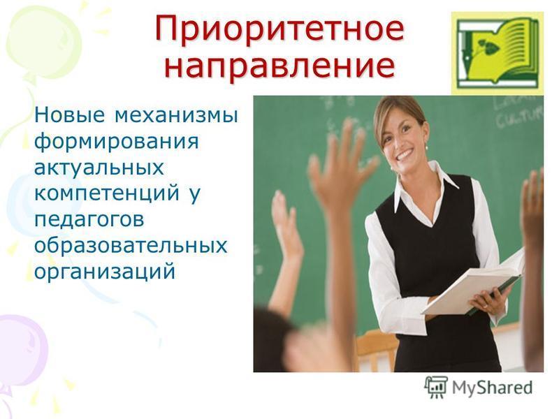 Приоритетное направление Новые механизмы формирования актуальных компетенций у педагогов образовательных организаций