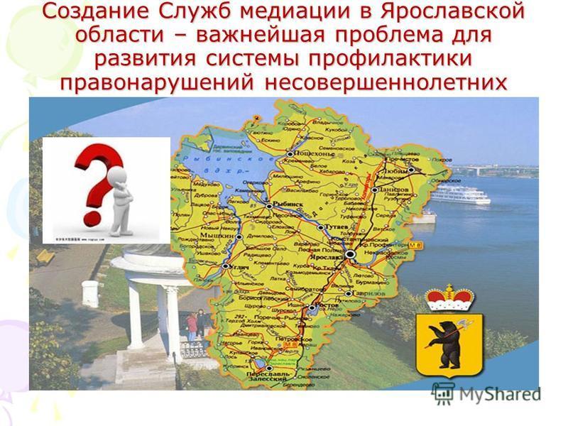 Создание Служб медиации в Ярославской области – важнейшая проблема для развития системы профилактики правонарушений несовершеннолетних