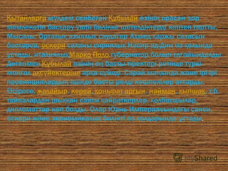 Қ ытайлар ғ аҚ ытайлар ғ а м ү лдем сенбеген Құ былай ө зіні ң орасан зор мемлекетін бас қ ару ү шін билікке шетелдіктерді к ө птеп тартты. Мысалы, Орталы қ азиялы қ саудагер Ахмед қ аржы саласын бас қ арса, ә скери саланы сириялы қ Насир ад-Дин ө з