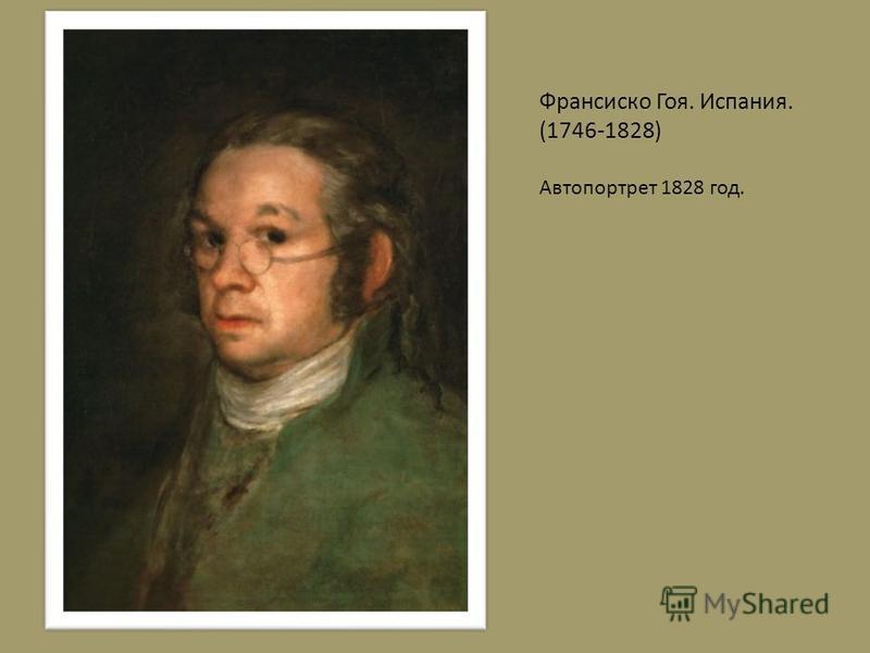 Франсиско Гоя. Испания. (1746-1828) Автопортрет 1828 год.