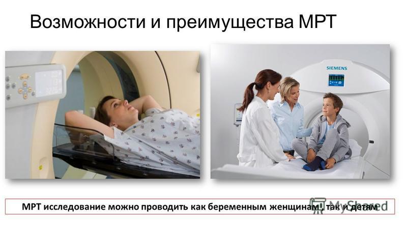 Возможности и преимущества МРТ МРТ исследование можно проводить как беременным женщинам, так и детям