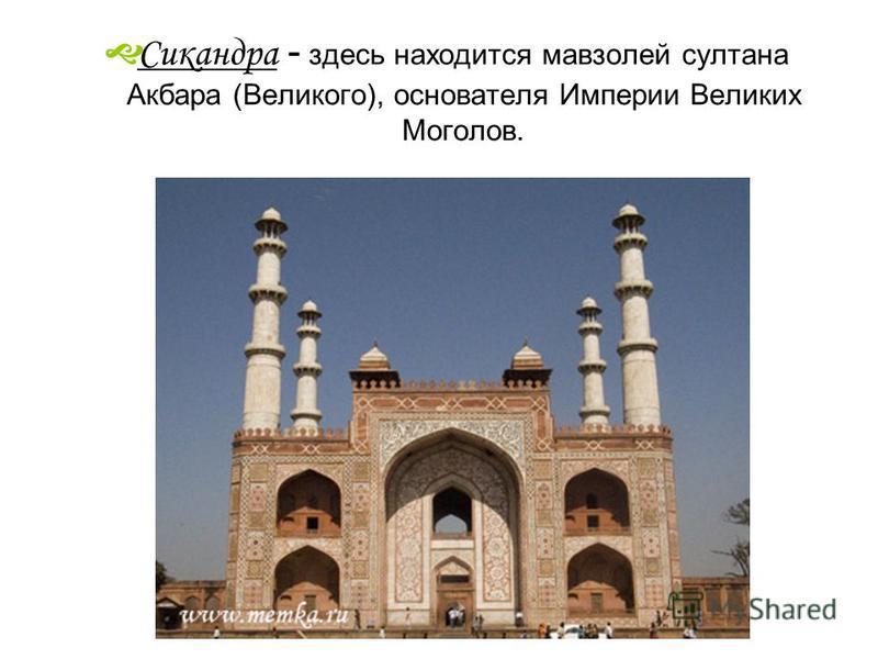 Сикандра - здесь находится мавзолей султана Акбара (Великого), основателя Империи Великих Моголов.