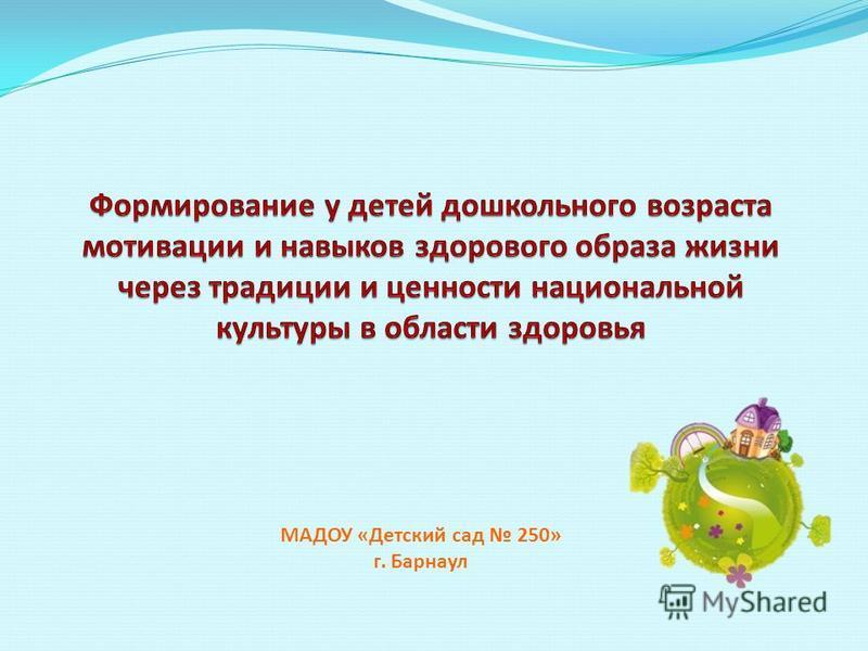 МАДОУ «Детский сад 250» г. Барнаул