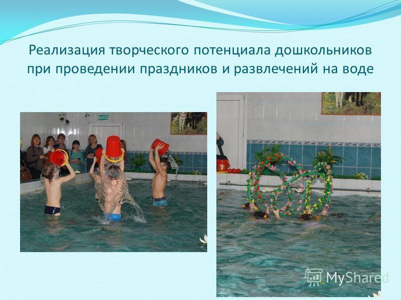 Реализация творческого потенциала дошкольников при проведении праздников и развлечений на воде