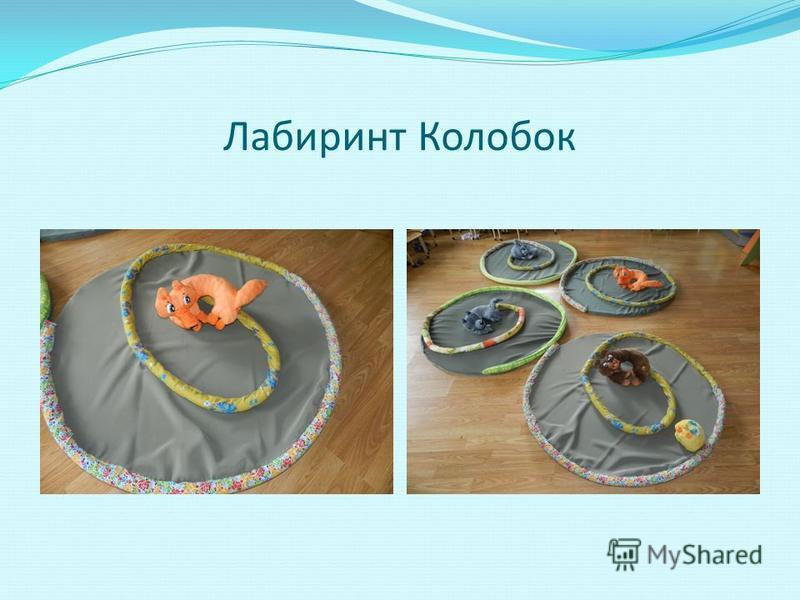 Лабиринт Колобок