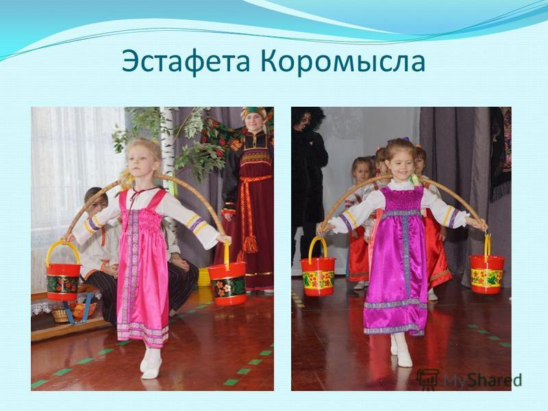 Эстафета Коромысла