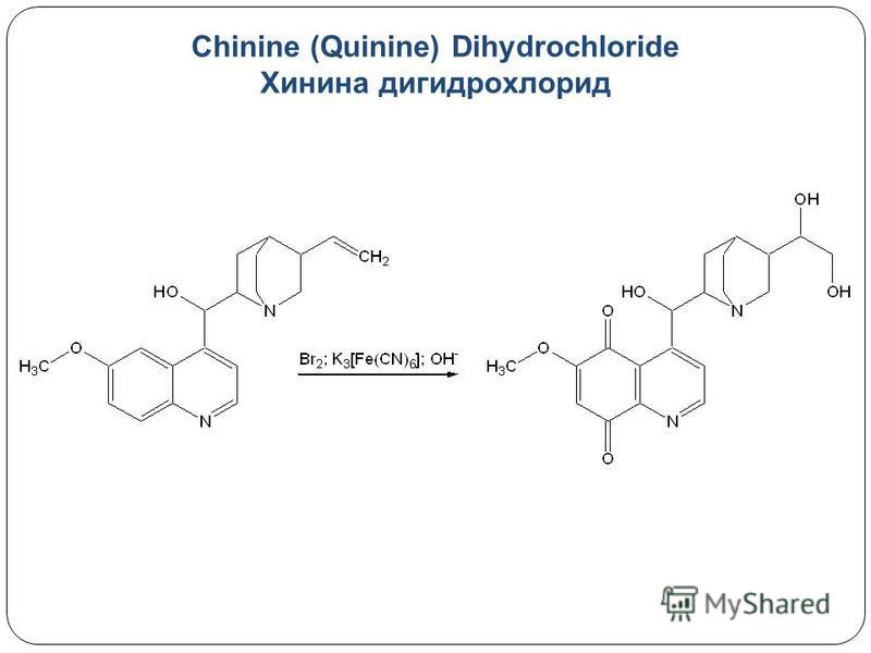 Chinine (Quinine) Dihydrochloride Хинина гидрохлорид