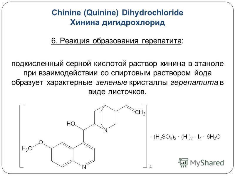 6. Реакция образования герепатита: подкисленный серной кислотой раствор хинина в этаноле при взаимодействии со спиртовым раствором йода образует характерные зеленые кристаллы герепатита в виде листочков.