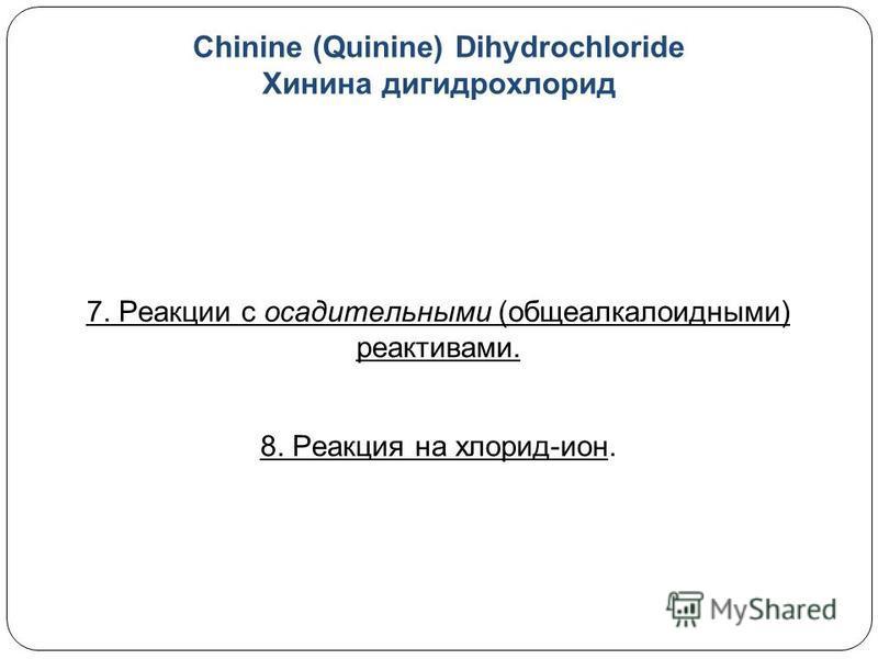 Chinine (Quinine) Dihydrochloride Хинина гидрохлорид 7. Реакции с осадительными (общеалкалоидными) реактивами. 8. Реакция на хлорид-ион.
