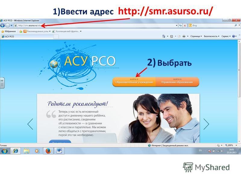 1)Ввести адрес http://smr.asurso.ru/ 2) Выбрать
