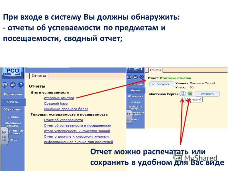 При входе в систему Вы должны обнаружить: - отчеты об успеваемости по предметам и посещаемости, сводный отчет; Отчет можно распечатать или сохранить в удобном для Вас виде