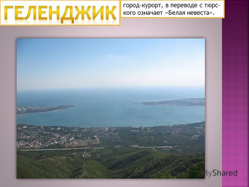 город-курорт, в переводе с тюркского означает «Белая невеста».