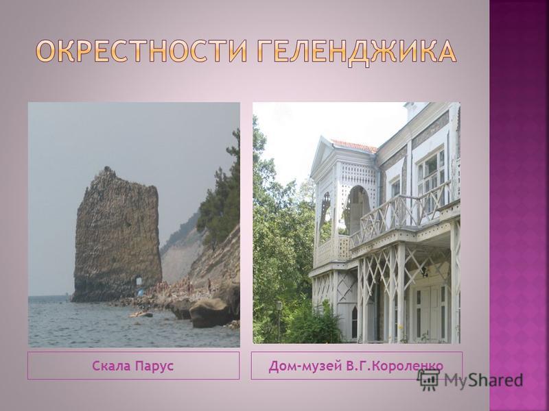 Скала Парус Дом-музей В.Г.Короленко