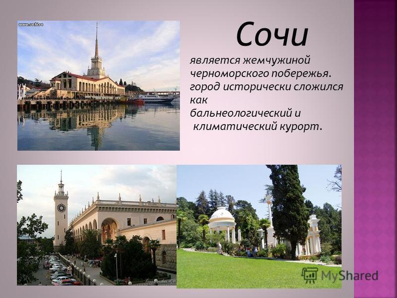 Сочи является жемчужиной черноморского побережья. город исторически сложился как бальнеологический и климатический курорт.