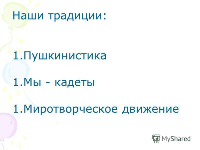 Наши традиции: 1. Пушкинистика 1. Мы - кадеты 1. Миротворческое движение