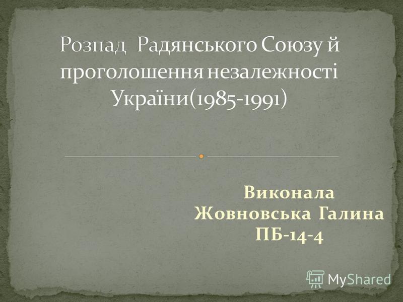 Виконала Жовновська Галина ПБ-14-4