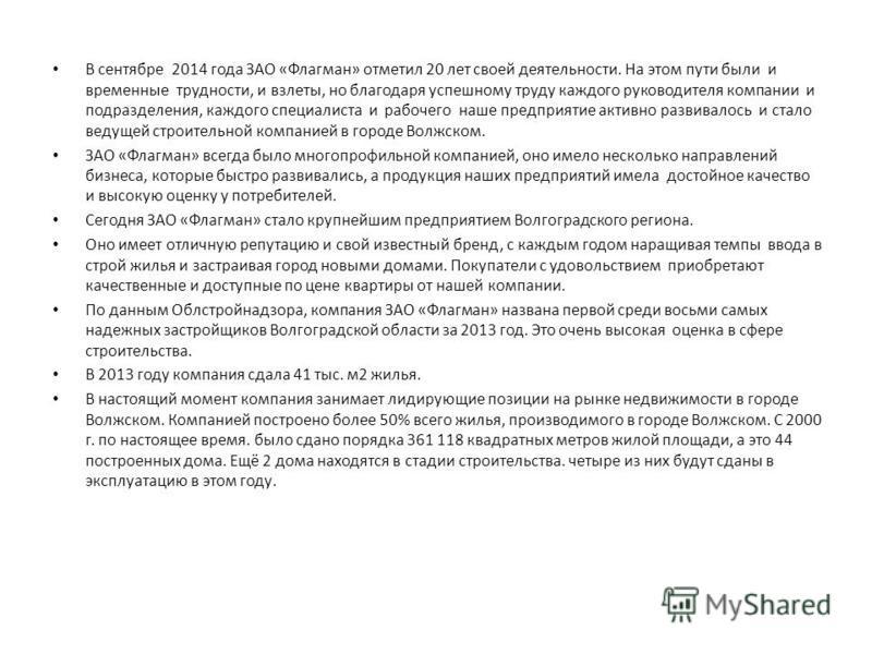 В сентябре 2014 года ЗАО «Флагман» отметил 20 лет своей деятельности. На этом пути были и временные трудности, и взлеты, но благодаря успешному труду каждого руководителя компании и подразделения, каждого специалиста и рабочего наше предприятие актив