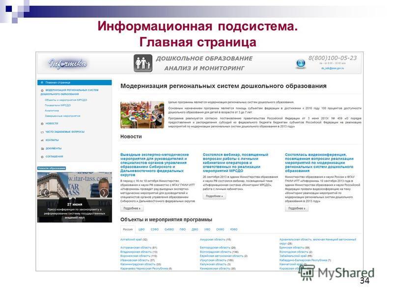 34 Информационная подсистема. Главная страница