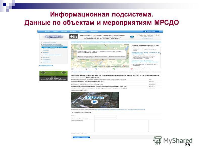 36 Информационная подсистема. Данные по объектам и мероприятиям МРСДО