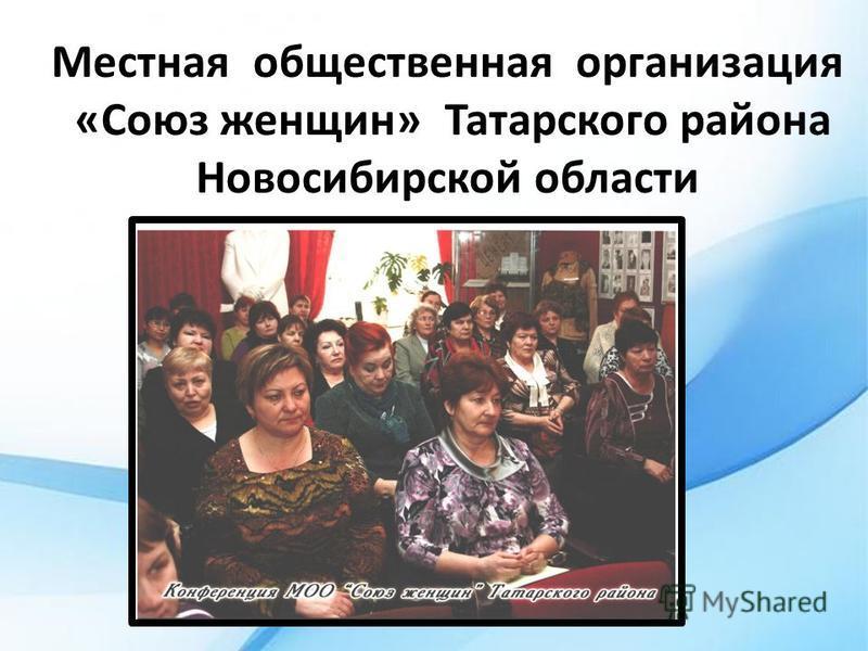 Местная общественная организация «Союз женщин» Татарского района Новосибирской области