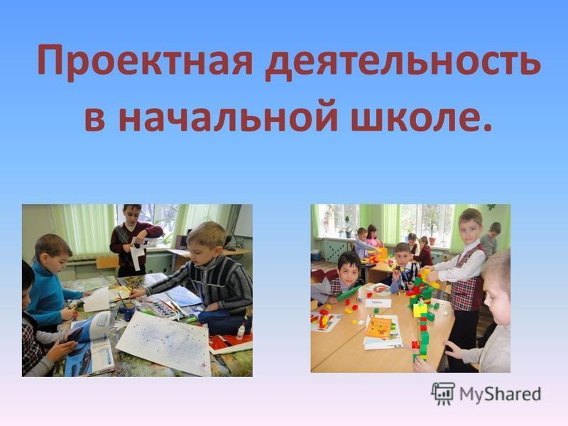 Проектная деятельность в начальной школе.