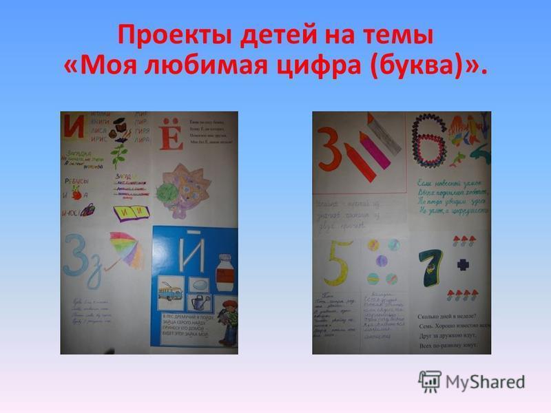 Проекты детей на темы «Моя любимая цифра (буква)».