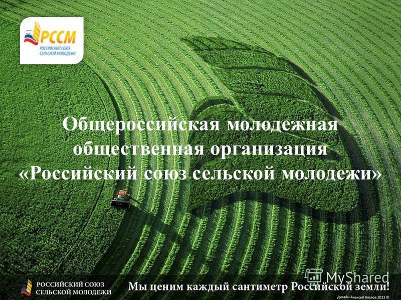 Общероссийская молодежная общественная организация «Российский союз сельской молодежи»