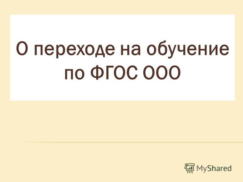 О переходе на обучение по ФГОС ООО