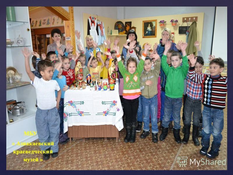 МБУ « Азнакаевский краеведческий музей »