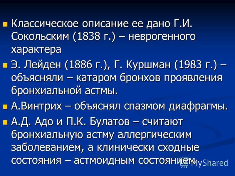 Классическое описание ее дано Г.И. Сокольским (1838 г.) – неврогенного характера Классическое описание ее дано Г.И. Сокольским (1838 г.) – неврогенного характера Э. Лейден (1886 г.), Г. Куршман (1983 г.) – объясняли – катаром бронхов проявления бронх