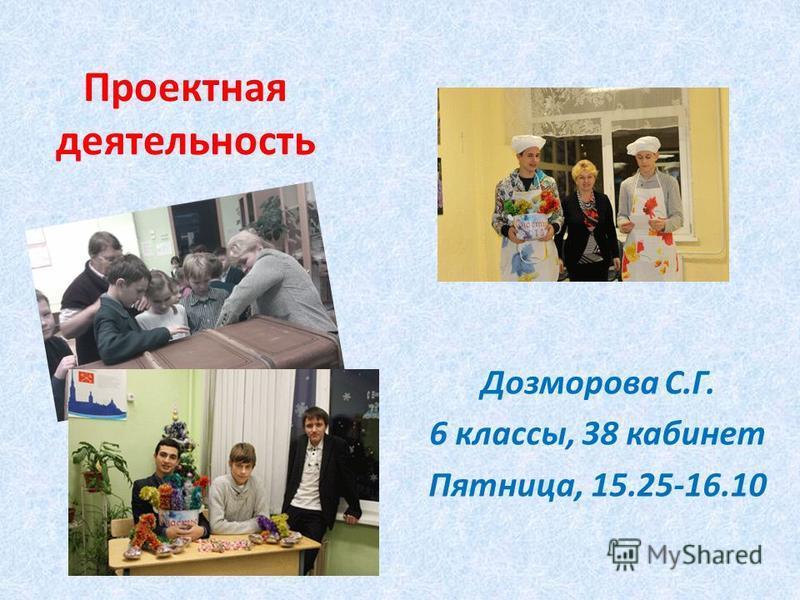 Проектная деятельность Дозморова С.Г. 6 классы, 38 кабинет Пятница, 15.25-16.10