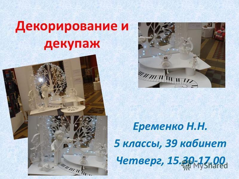 Декорирование и декупаж Еременко Н.Н. 5 классы, 39 кабинет Четверг, 15.30-17.00