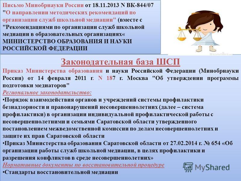 Письмо Минобрнауки России от 18.11.2013 N ВК-844/07