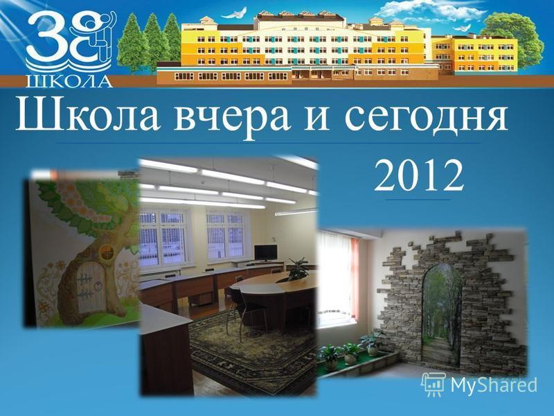Школа вчера и сегодня 2012