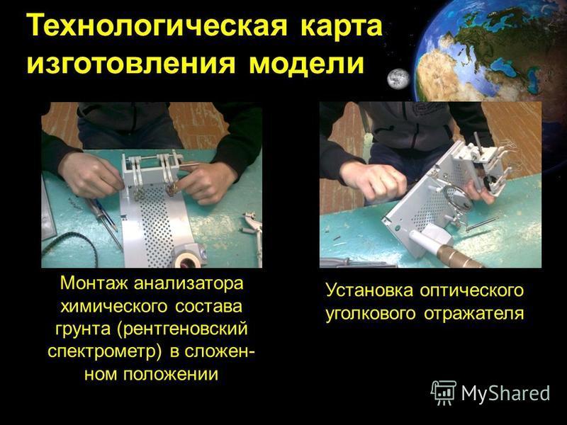Технологическая карта изготовления модели Мотор-колесо. Монтаж анализатора химического состава грунта (рентгеновский спектрометр) в сложен- ном положении Установка оптического уголкового отражателя