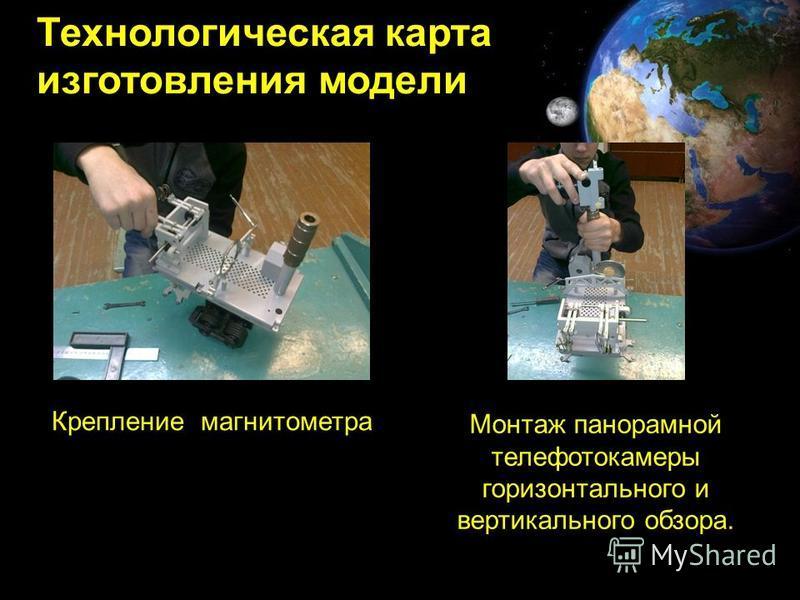 Технологическая карта изготовления модели Мотор-колесо. Крепление магнитометра. Монтаж панорамной теле фотокамеры горизонтального и вертикального обзора.