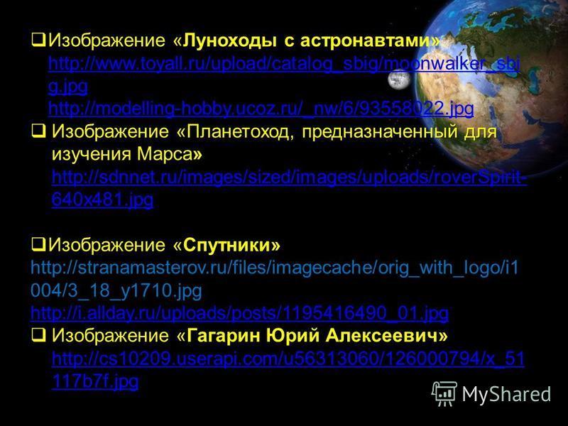 Изображение «Луноходы с астронавтами» http://www.toyall.ru/upload/catalog_sbig/moonwalker_sbi g.jpg http://www.toyall.ru/upload/catalog_sbig/moonwalker_sbi g.jpg http://modelling-hobby.ucoz.ru/_nw/6/93558022. jpg Планетоход, предназначенный для изуче