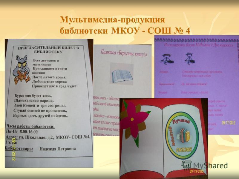 Мультимедиа-продукция библиотеки МКОУ - СОШ 4